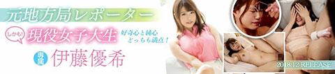 伊藤優希-002
