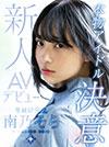 新人AVデビュー本物アイドル決意 南乃そら-002