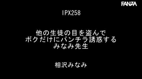 相沢みなみ-189