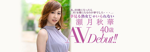 夢見る熟女じゃいられない 瀬月秋華 40歳 AV Debut!! 『私、40歳になったらAV女優になるのが夢でした…。』-001