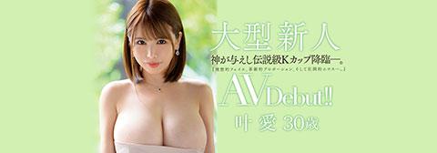 大型新人 KCUP SEXシンボル誕生 叶愛 30歳 AV Debut!!-001