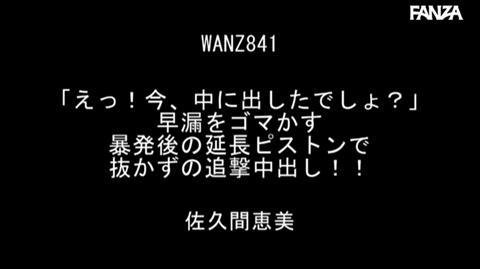 佐久間恵美-065