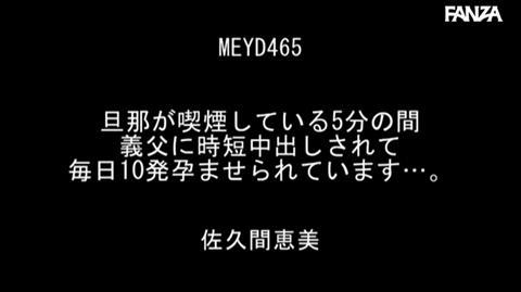 佐久間恵美-116