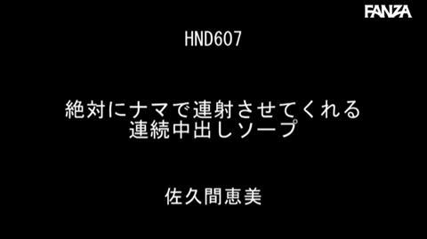 佐久間恵美-183