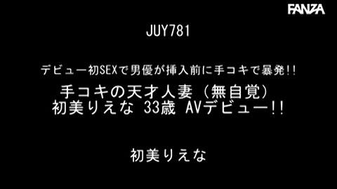 初美りえな-013