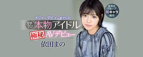 メジャーデビューまでしたガチマジ本物アイドル極秘AVデビュー 依田まの-001