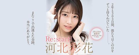 河北彩花 Re:start!-001