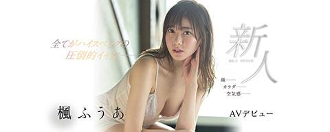 新人NO.1STYLE 楓ふうあAVデビュー-001