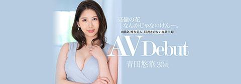 「高嶺の花なんかじゃないけん…。」8頭身、博多美人、肩書きのない専業主婦 青田悠華 30歳 AV Debut-001