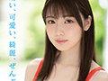 新人 専属19歳AVデビュー '普通'の中で見つけたスターの原石 石川澪-009