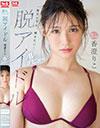 新人NO.1 STYLE 脱アイドル 香澄りこ AVデビュー-002