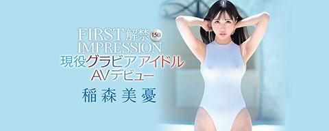 現役グラビアアイドルAVデビュー FIRST IMPRESSION 150 解禁 稲森美憂-001