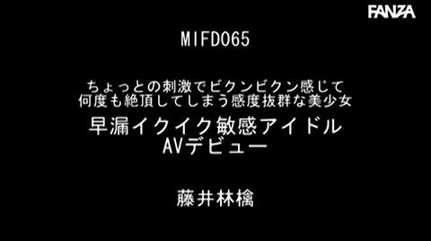 藤井林檎-032
