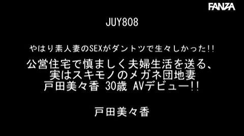 戸田美々香-014