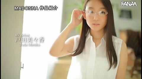 戸田美々香-073