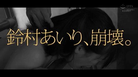 鈴村あいり-030