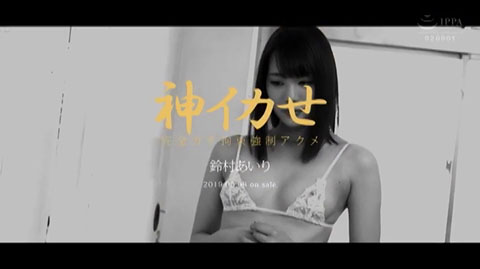 鈴村あいり-071