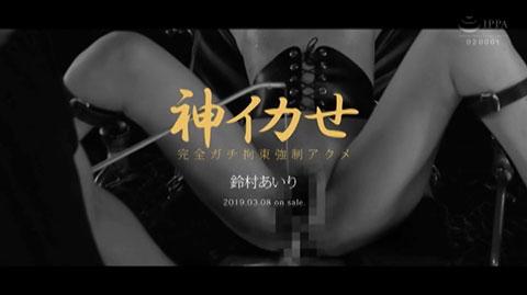 鈴村あいり-079