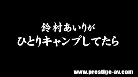 鈴村あいり-110