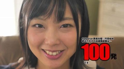 竹田ゆめ-036