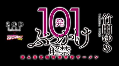 竹田ゆめ-085