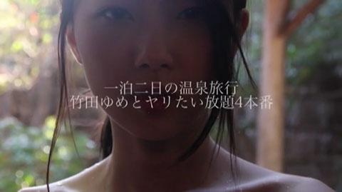 竹田ゆめ-104