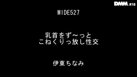 伊東ちなみ-013