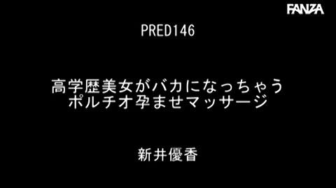 新井優香-085