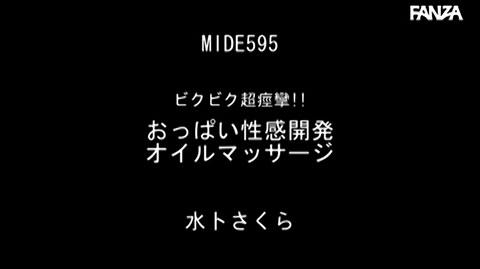 水トさくら-091