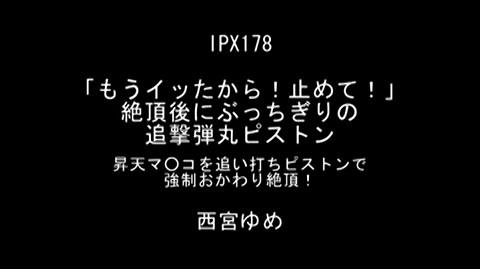 西宮ゆめ-088