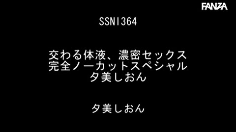 夕美しおん-087