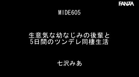 七沢みあ-087