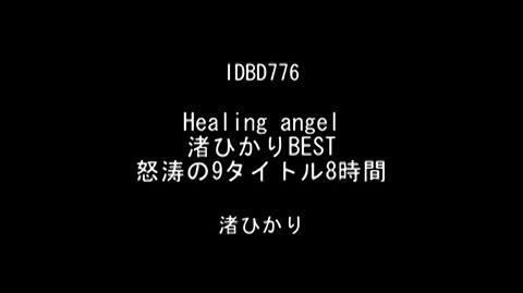 渚ひかり-079