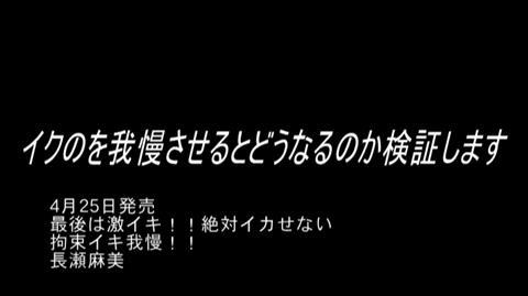 長瀬麻美-046
