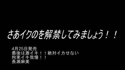 長瀬麻美-073