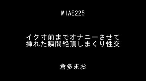 倉多まお-089