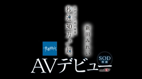 新田みれい-093