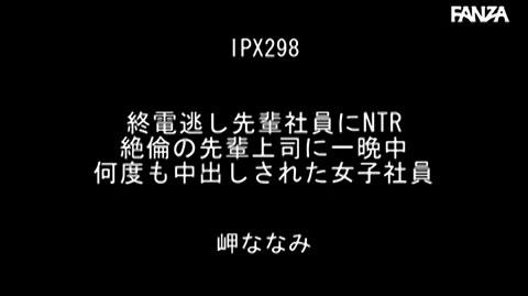 岬ななみ-047