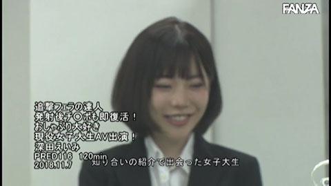 深田えいみ-056