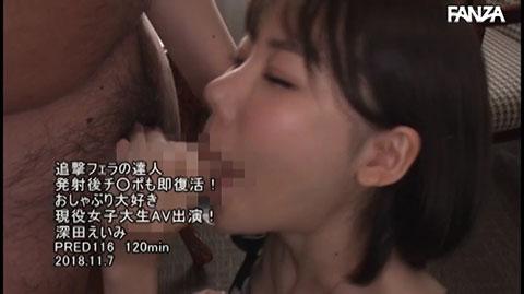深田えいみ-064