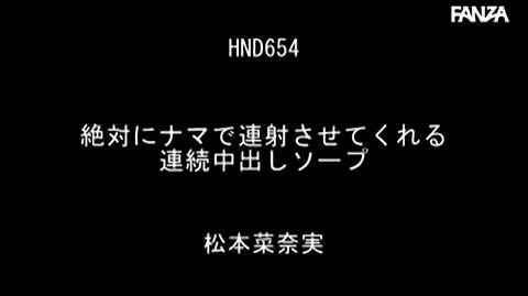 松本菜奈実-043