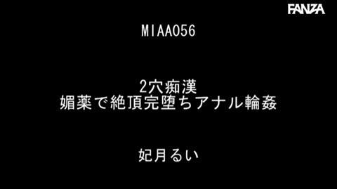 妃月るい-044