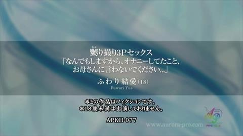 ふわり結愛-096