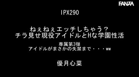 優月心菜-047
