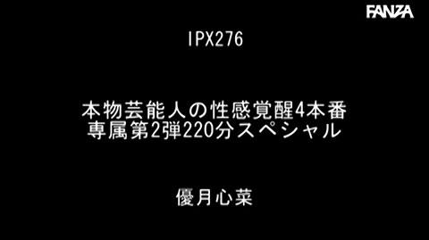 優月心菜-083