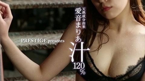 愛音まりあ-127