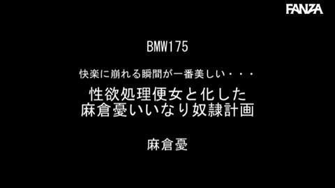 麻倉憂-102