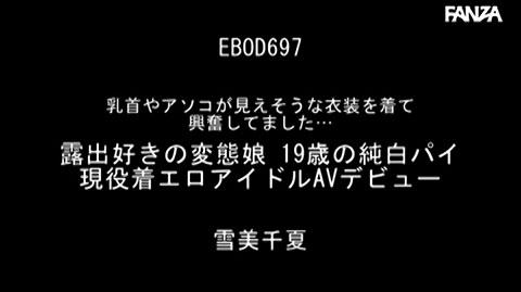 雪美千夏-037
