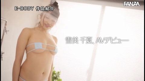 雪美千夏-084
