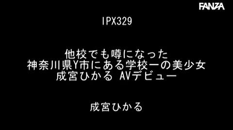 成宮ひかる-017